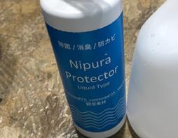 使用液:ニプラプロテクター