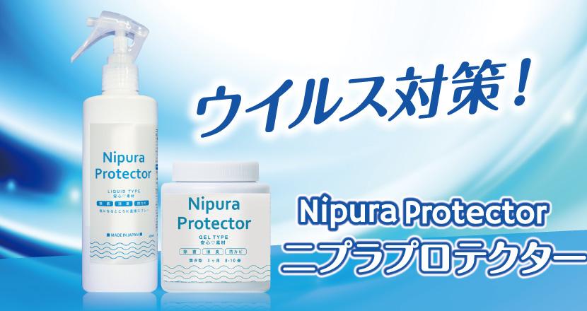 ニプラプロテクター
