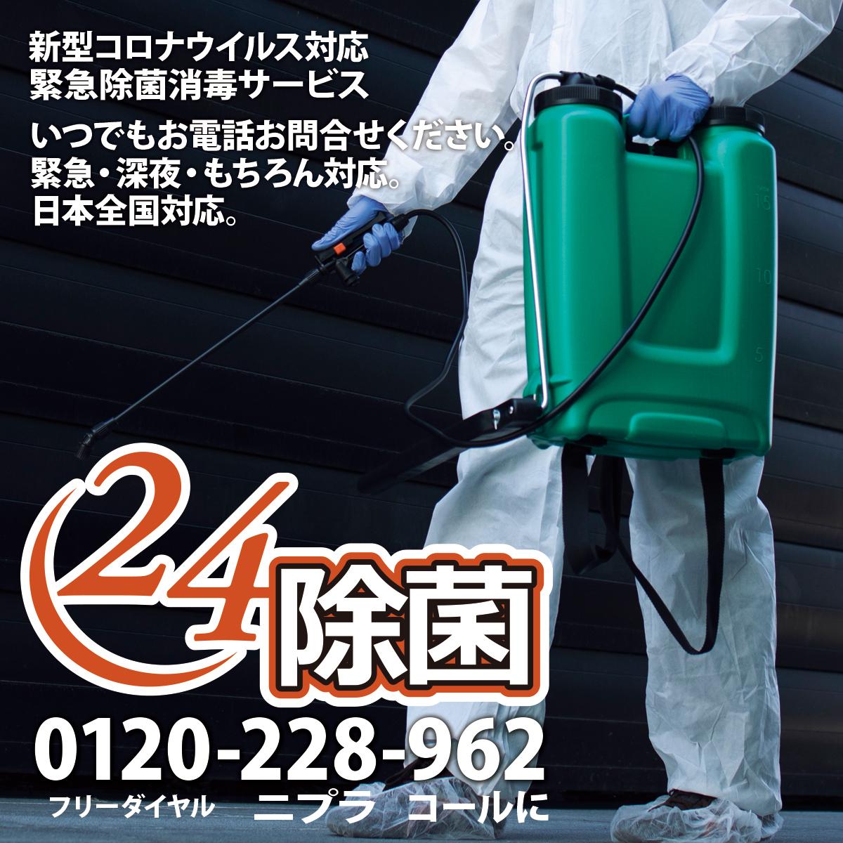 ニプラ 除菌消毒サービス
